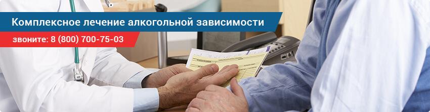 Лечение алкоголизма в Архангельске