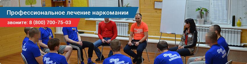 Лечение наркозависимых в Архангельске