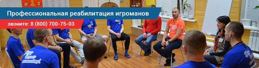 Реабилитация игроманов в Архангельске
